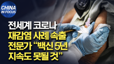 """코로나 재감염 사례 속출.. 전문가 """"백신 5년 지속도 못할 것"""""""