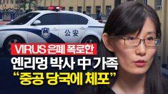 """옌리멍 박사 中 가족 """"중공 당국에 체포"""""""