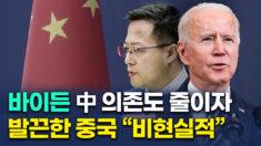 """中 의존도 줄이려는 미국에 발끈한 중국.. """"비현실적이다"""""""