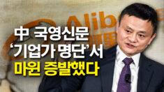 중국 국영신문 '기업가 명단'서 마윈 빠졌다