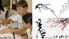한국인들 깜짝 놀라게 만든 러시아인들의 '한글 서예 공모전' 작품 수준
