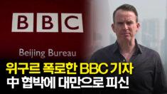 """위구르 탄압 보도한 BBC 기자 대만으로 피신…BBC """"中 보도 이어갈 것"""""""