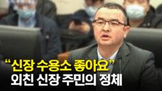"""中 기자회견서 """"캠프 좋아요!"""" 외친 신장 주민의 정체"""