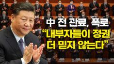 """전직 중국 관료 """"공산당 관료들, 일반인보다 체제 더 불신"""""""