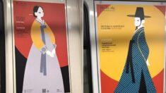 '한국의 전통의상' 한복을 소개하는 포스터가 러시아 지하철에 등장했다