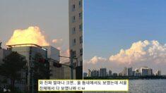 """""""서울에 지금 엄청나게 커다란 구름 떴어요!!!!!"""""""