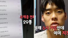 """""""부재중 전화 29통"""" 보는 사람 심장 떨리게 만든 예능 PD의 '지각 대참사'(영상)"""