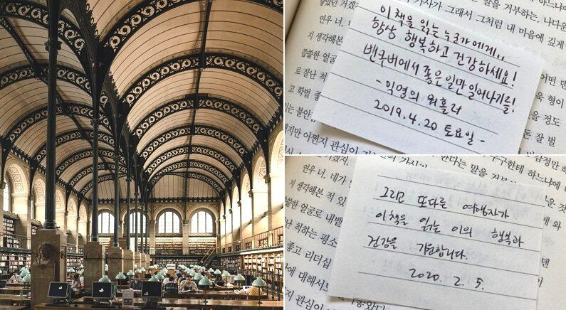 해외 도서관에서 한국 책 빌린 사람이 발견한 2019년, 그리고 2020년 쪽지
